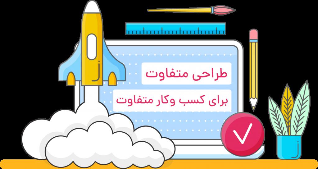 طراحی وب سایت | رسانه دیجیتال وابیلو
